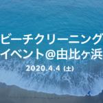 ビーチクリーニングイベント開催いたします。2020年4月4日(延期)