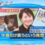NHK NEWS「おはよう日本」の「おはBiz」特集コーナーで取り上げていただきました。
